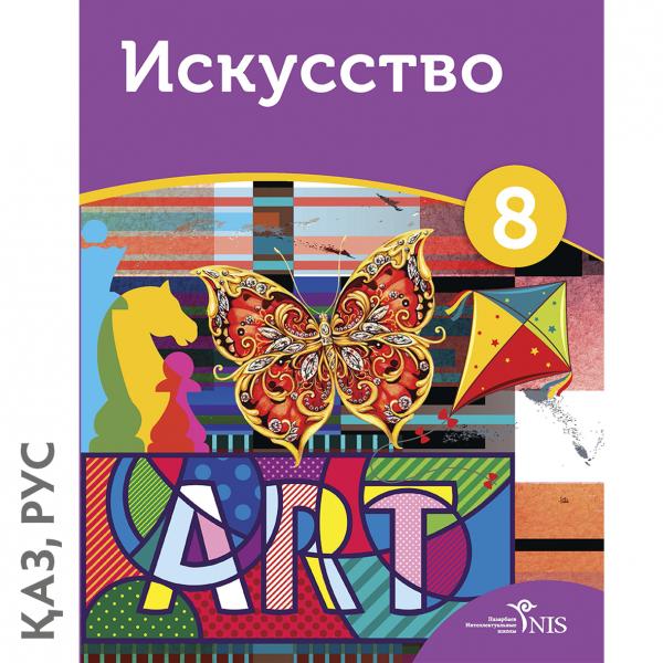 8 класс Обложки Искусство