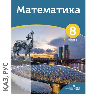 8 класс Обложки Математика часть 1