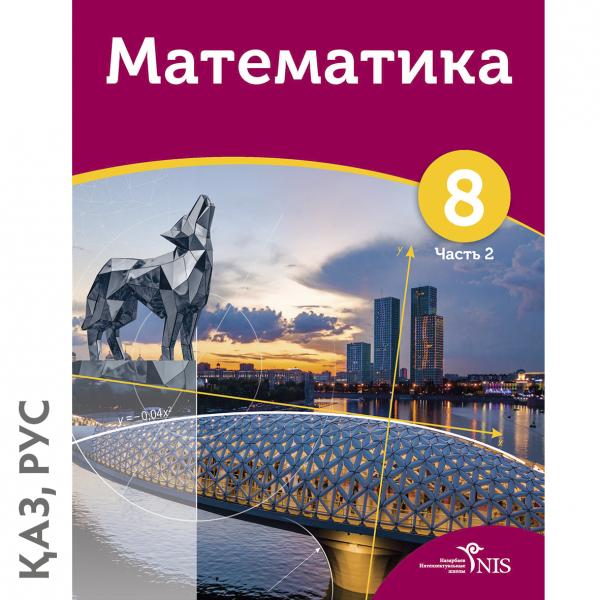 8 класс Обложки Математика часть 2