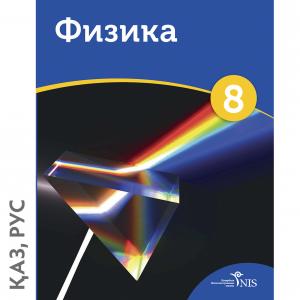 8 класс Обложки Физика