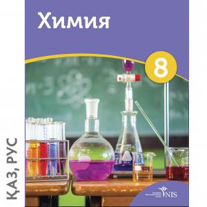 8 класс Обложки Химия