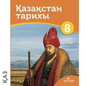 8 класс Обложки Қазақстан тарихы