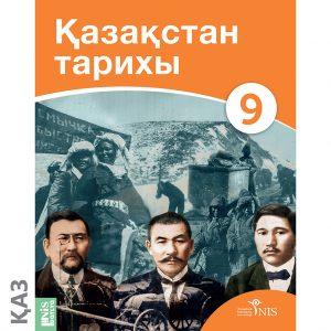 Обложка_G9_Учебник_1