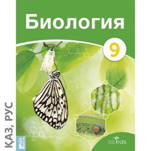Обложка_G9_Учебник_11