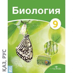Обложка_G9_Учебник_12