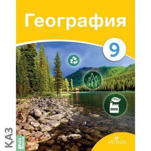 Обложка_G9_Учебник_3