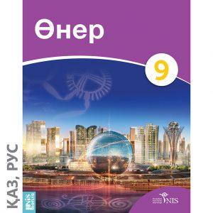 Обложка_G9_Учебник_5
