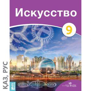 Обложка_G9_Учебник_6