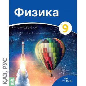 Обложка_G9_Учебник_8